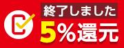 """5%還元!"""""""