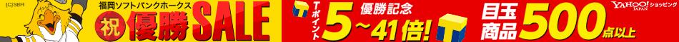 祝・優勝SALE Tポイント5〜41倍