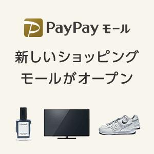 PayPayモールオープン