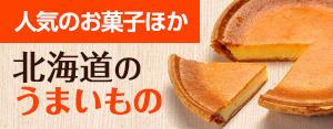 北海道ご当地モール_食品