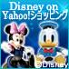 Disney on Yahoo! ショッピング