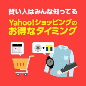 Yahoo!ショッピングのお得なタイミング