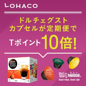 (広告)LOHACO:エスプレッソマシン二週目 1/25-1/31