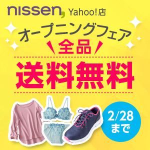 【出店プロモーション】nissen