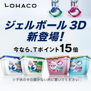 (広告)y-askul P&G 洗剤ジェルボール