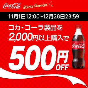 (広告)yahoo_21 コカコーラ