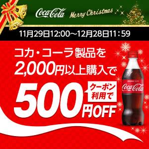 (広告)yahoo_21(日本コカコーラ)