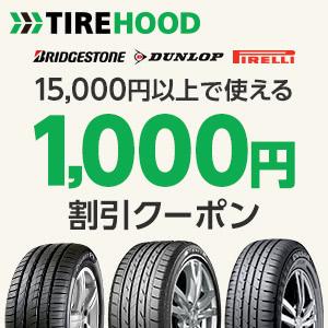 広告:tire-hood
