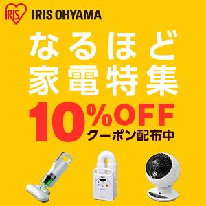 【臨時広告】irisplaza