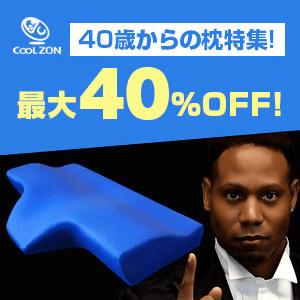 広告:coolzon