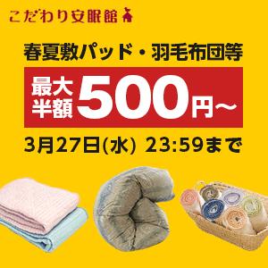 広告:futon