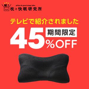 広告:ibiki-kenkyujyo