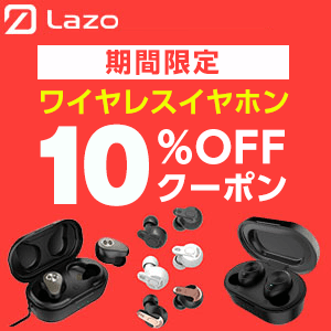 広告:lazo-office