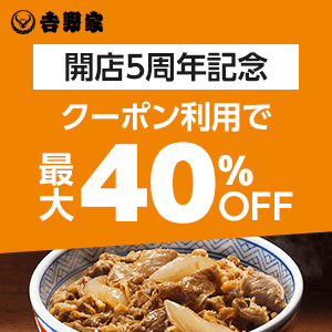 広告:yoshinoya-shop