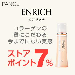 広告:fancl-y