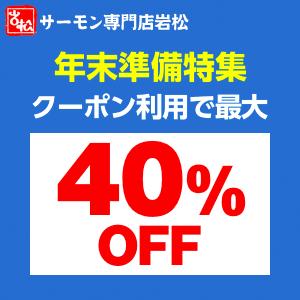 広告:iwamatsu-salmon