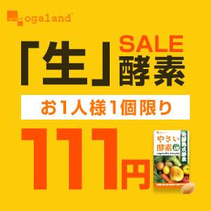111円セール