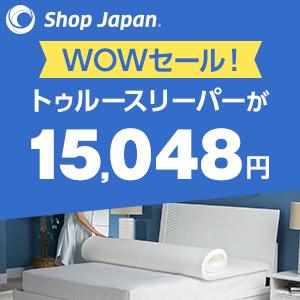 広告:shopjapan