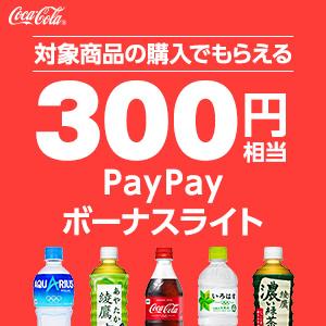 広告:コカ・コーラ