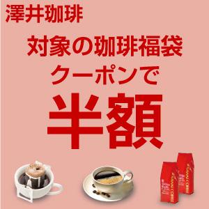 広告:澤井珈琲