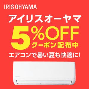 広告:irisohyama
