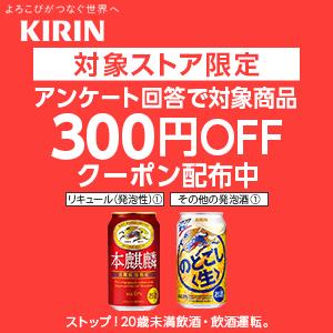 広告kirinbeer