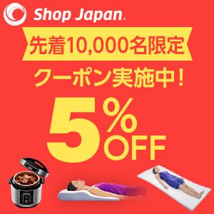広告: shopjapan