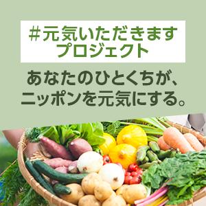 広告:genki-itadakimasu
