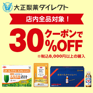 広告: taisho-directshop