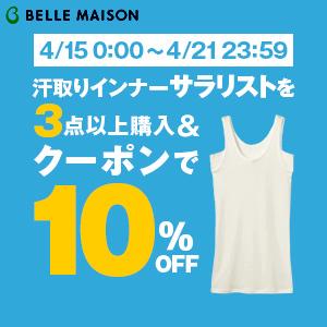 広告:bellemaison