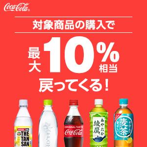広告:cocacola