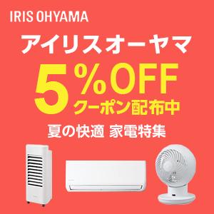 広告:irisplaza