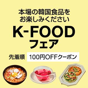広告:korea_fair