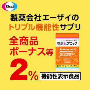 広告:directshop-eisai