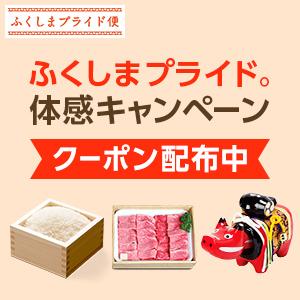 広告:fukushima