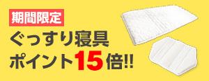広告:ichibanboshi
