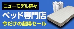 広告:bedandmat