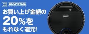 広告:ecovacsjapan