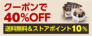 広告:sawaicoffee