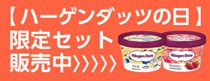 広告:haagen-dazs