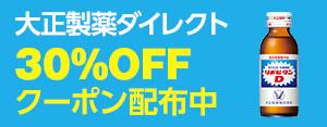 広告:taisho-directshop