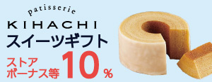 広告:kihachi