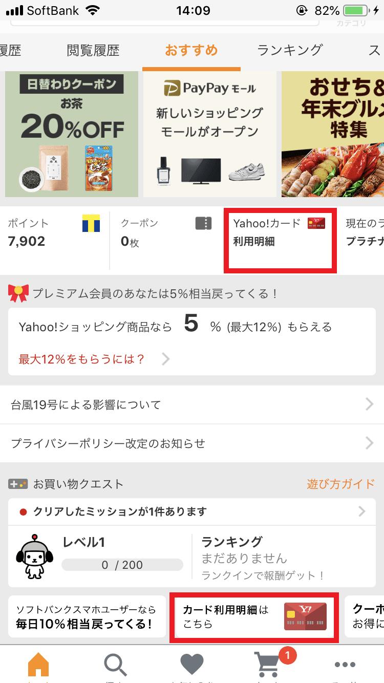 YJカード1変更