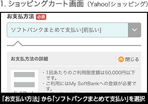 1 Yahoo!ショッピング ショッピングカート画面 「お支払い方法」から「ソフトバンクまとめて支払い」を選択