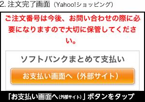 2 Yahoo!ショッピング 注文完了画面 「お支払い画面へ(外部サイト)」ボタンをタップ