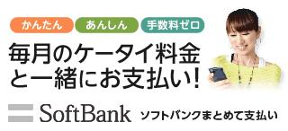 かんたん あんしん 手数料ゼロ 毎月のケータイ料金と一緒にお支払い! SoftBank ソフトバンクケータイ支払い