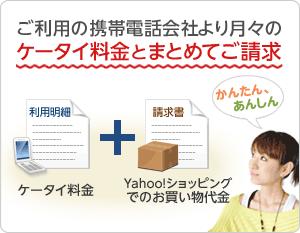 月々のケータイ料金とまとめてご請求 ケータイ料金+Yahoo!ショッピングでのお買い物代金
