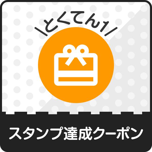 【特典1】スタンプ2つでストア内全品対象100円OFFクーポン