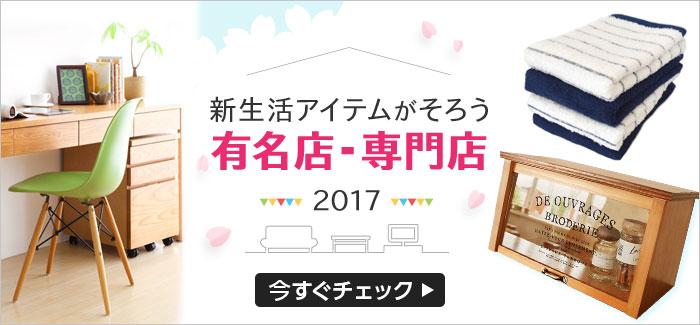 新生活アイテムがそろう有名店・専門店 2017 今すぐチェック