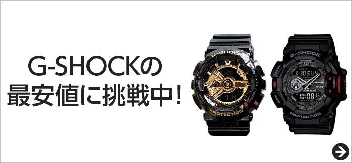 G-SHOCKの最安値に挑戦中!